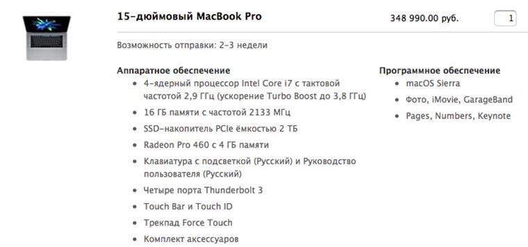 macbook-pro-castom