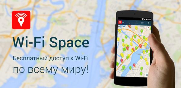 wi-fi-space-1