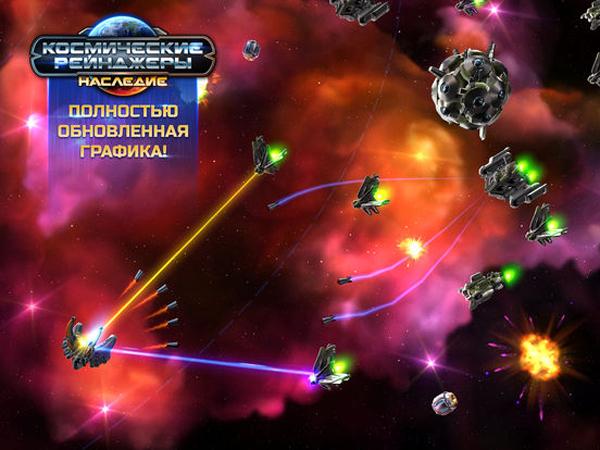 Space Rangers Legacy-3