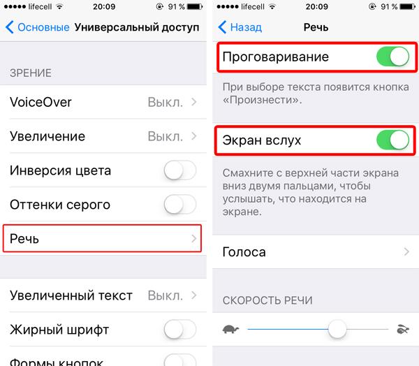 iOS-audio-text-3