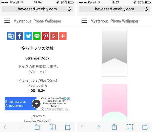 iOS-dock-wallpaper-2