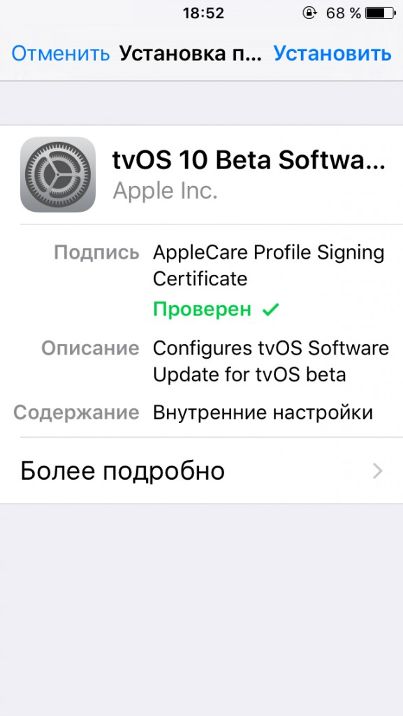 ios-software-update-3