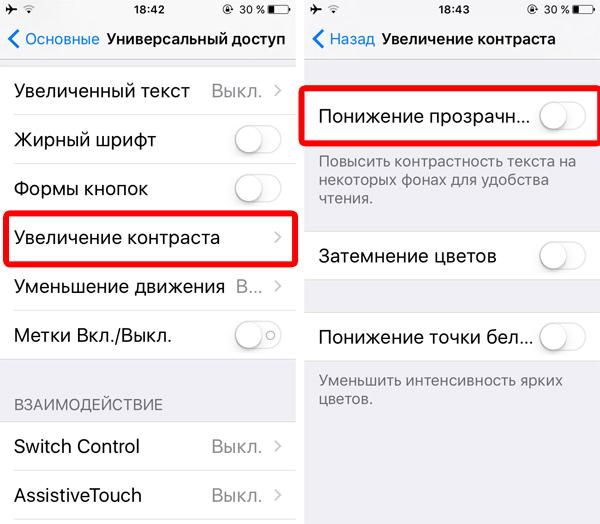 Как на айфоне сделать белый экран 52