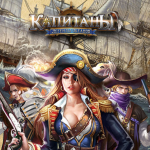 «Капитаны: Легенды Океанов»: морские приключения ждут