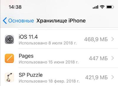 ios 11.4 update