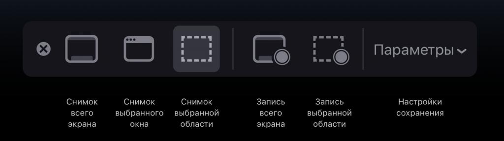 macos mojave screenshots menu