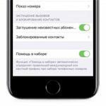 В iOS 13 пользователи смогут заглушить звонки от неизвестных абонентов